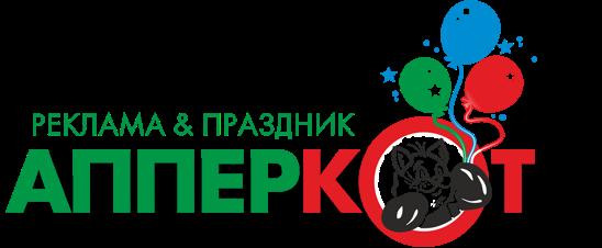 Рекламное агентство АППЕРКОТ логотип