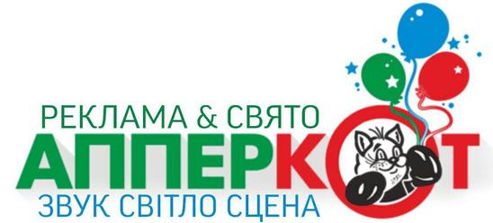 Агентство рекламы и праздника АППЕРКОТ. Херсон